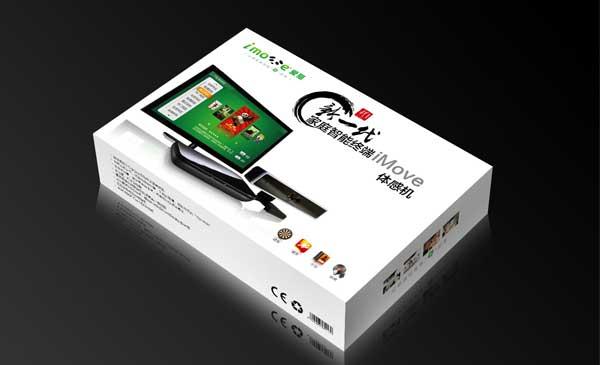 电子产品包装盒05