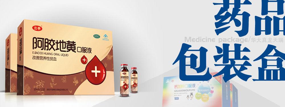 万博体育手机版登录入口纸箱厂 药品类万博体育max手机登录版盒