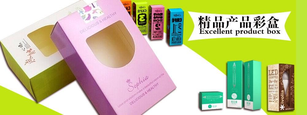 万博体育手机版登录入口纸箱厂 产品彩盒